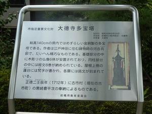 大徳寺 (2)
