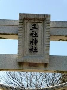三社神社 (2)