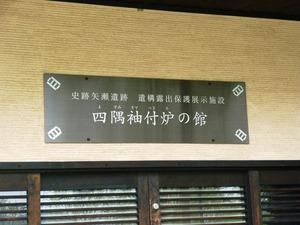 矢瀬遺跡 (4)