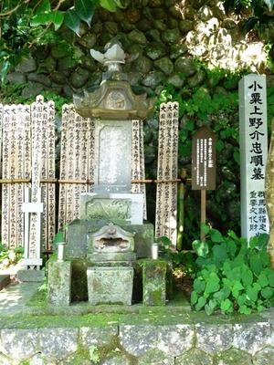 小栗上野介 (2)