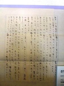 川場村歴史民俗資料館 (8)