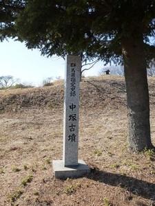 中塚古墳 (1)