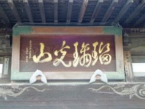 愛染院 (4)