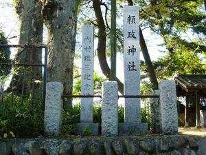 頼政神社 (2)