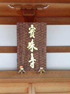 宝珠寺 (4)