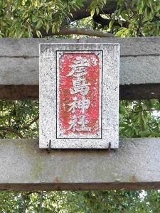彦島神社 (2)