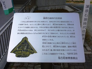 石器時代住居跡 (2)