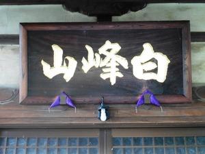 大道寺 (3)