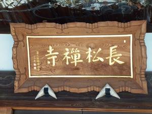 長松寺 (4)