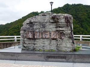 奈良俣ダム (5)