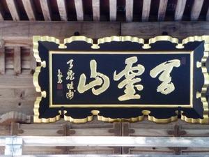 空恵寺 (4)