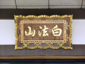 政淳寺 (2)