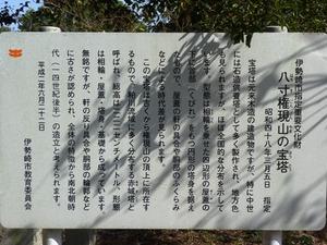 権現山宝塔 (2)