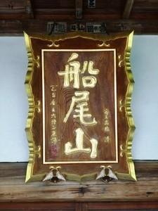 柳沢寺 (7)