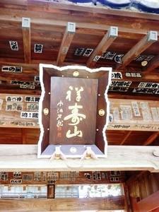 曹源寺山門 (2)