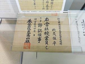 高山社情報館 (8)