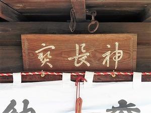 水神社 (7)