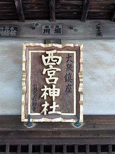 大泉西宮神社 (4)
