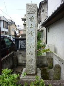 大信寺 (3)