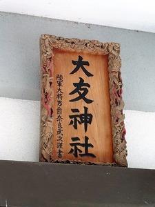 大友神社 (5)