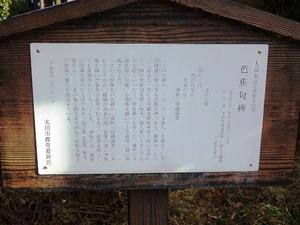 芭蕉句碑 (2)