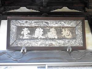 立石寺 (2)