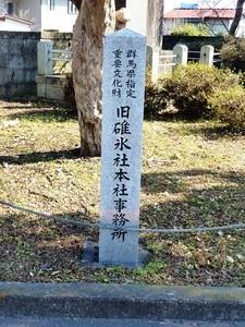 旧碓氷社本社事務所 (2)