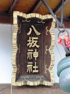相生八坂神社 (4)