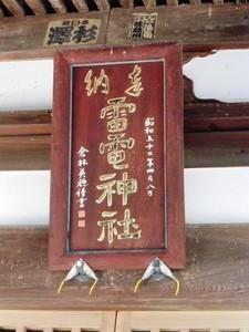 上新田雷電神社 (4)