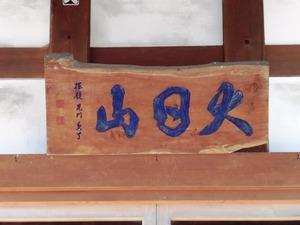 龍性寺 (3)