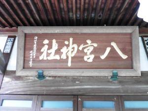 八宮神社 (3)