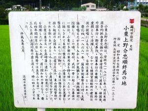 小栗上野介 終焉の地 (2)