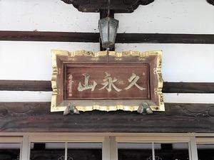長昌寺 (3)