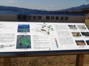 黒井峯遺跡 (2)