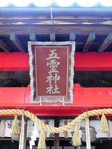 五霊神社 (5)