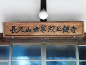 正観寺 (3)