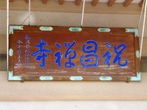 祝昌寺 (4)