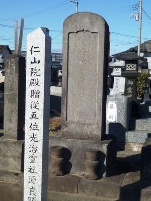 跡部家累代の墓 (5)