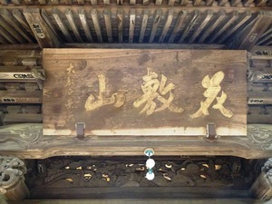 慈眼寺 (3)