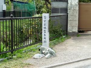 前橋製糸場跡 (2)