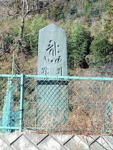 文明の板碑