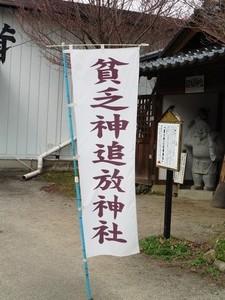 招福神社 (2)