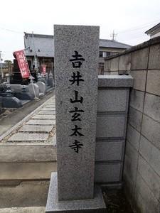 玄太寺 (1)