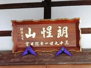 本城寺 (3)