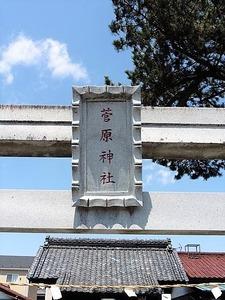 箱田菅原神社 (2)