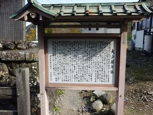 大戸の関所 (2)