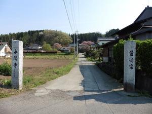 永隣寺 (1)
