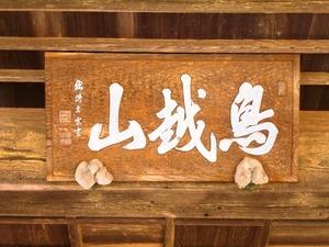 如意寺 (2)
