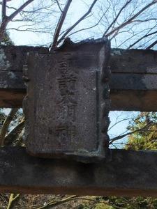 北下諏訪神社 (2)