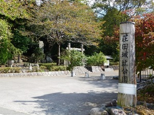 荘田城址 (1)